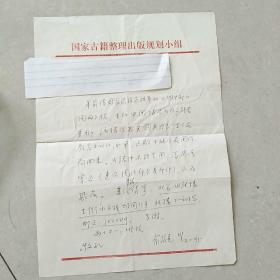 """著名学者""""俞筱尧""""信札一通(1页)"""