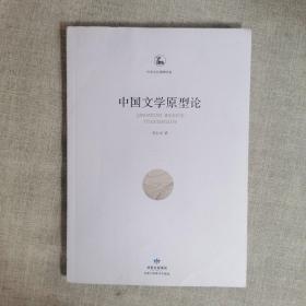 中国文学原型论