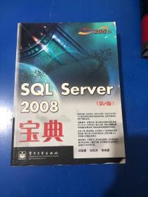 SQL Server 2008宝典