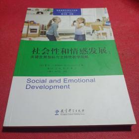 高瞻课程的理论与实践:社会性和情感发展:关键发展指标与支持性教学策略