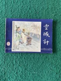 空城计(三国演义之三十七)双79版