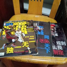 NBAHOOP灌篮:2014年第3期总第439期、2014年第8期总第444期、2014年第15期总第451期,附送海报一张(共3本合售)