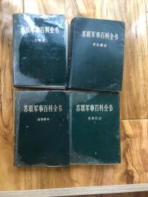 苏联军事百科全书 (共4卷,可零售)