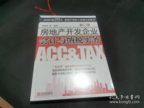 房地产开发企业会计与纳税实务(第二版)