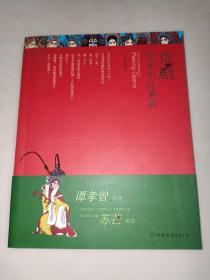 京剧原来如此美丽  一版一印