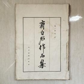 齐白石作品集第一册绘画部分,1963年9月1版1印。缺精装外壳。内容页码不缺。品相自定