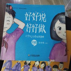 大夏书系·好好说 好好做:小学生言行得体故事绘(高段)正版