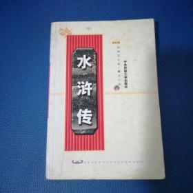 中华五千年聚义小说水浒传上册
