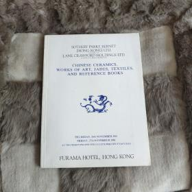 香港苏富比1981年11月24&25精美中国瓷器工艺品拍卖