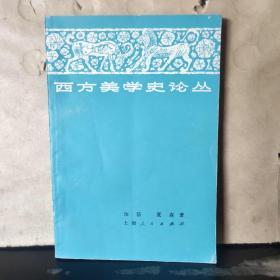 西方美学史论丛