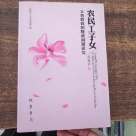 农民工子女义务教育的财政问题研究