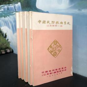中国民间歌曲集成 江苏卷第1~5册