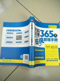 经理人每天一堂管理课系列:采购经理365天超级管理手册【原版  库存】