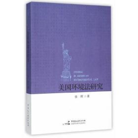 美国环境法研究❤国家环境政策法.国家环境政策法 张辉 著 中国民主法制出版社9787516209615✔正版全新图书籍Book❤