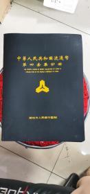 中华人民共和国流通币第四套集钞册