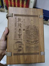 乾隆皇帝墨宝(全三卷)木板套装