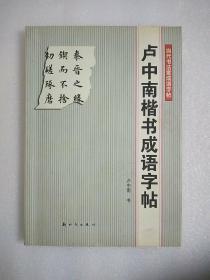 卢中南楷书成语字帖——当代书法家成语字帖