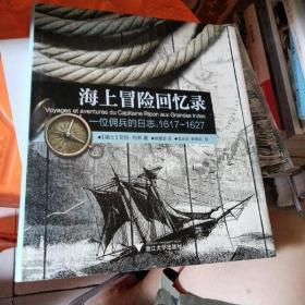 海上冒险回忆录:一位佣兵的日志(1617-1627)