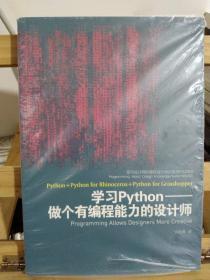 面向设计师的编程设计知识系统PADKS:学习Python做个有编程能力的设计师