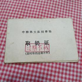 【邯郸市丛台区】中柳林大队饲养场取奶证