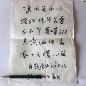 苏寿同书法小品 【24厘米X18厘米】