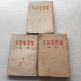 毛泽东选集(第一,二,四卷) 竖版  1952年重排本1965年印 第四册是1960年1版1印