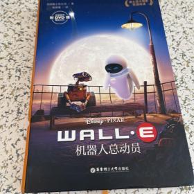 迪士尼大电影双语阅读·机器人总动员 WALL-E