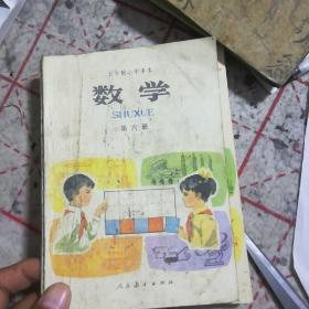 五年制小学课本数学第六册