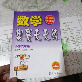 数学奥赛天天练(内有笔记)