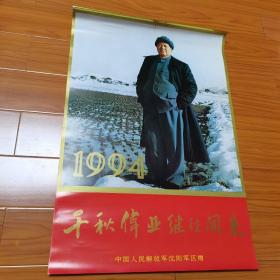 1994年挂历《千秋伟业,继往开来》。毛主席邓小平老照片。十分珍贵。