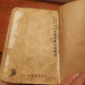 瀛台泣血记[光绪帝毕生血泪史]全一册背面少页张(具体少多少不详)看好在下单