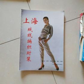 上海绒线编织时装