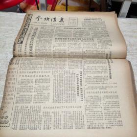 参考消息1983年12月2—31少22,30