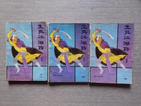 武侠小说:生死江湖路(上中下,全三册)