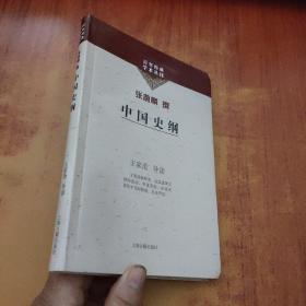 百年经典学术丛刊:中国史纲