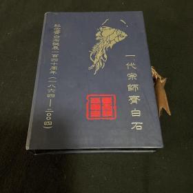 扑克牌.一代宗师齐白石 纪念齐白石诞辰一百四十周年