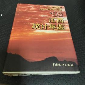 江西统计年鉴.1996