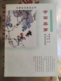 学画藤萝/写意花鸟画法丛书