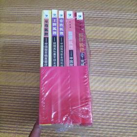 花荣操盘实战秘籍·狐狸系列(全五卷)