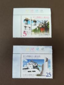 纪277 淡江大学建校五十周年纪念邮票 2全 角边带色标 原胶全品