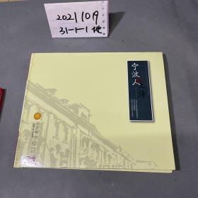 宁波人在上海(画册)