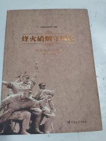 烽火硝烟守国门:中国海关与抗战(1931-1945)(未开封)