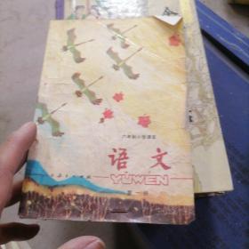 六年制小学课本语文第一册