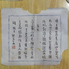 题画诗:…纸1页木版水印(品弱多孔洞)尺寸约30.4×25厘米