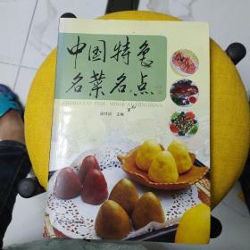 中国特色名菜名点