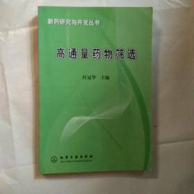 高通量药物筛选(新药研究与开发丛书)