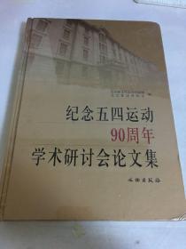 纪念五四运动90周年学术研讨会论文集