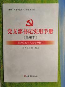组织工作基本丛书·工作手册系列:党支部书记实用手册(新编本)