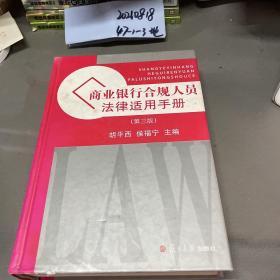 商业银行合规人员法律适用手册(第3版)