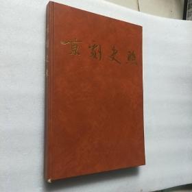 京剧史照    无书衣  作者签赠本